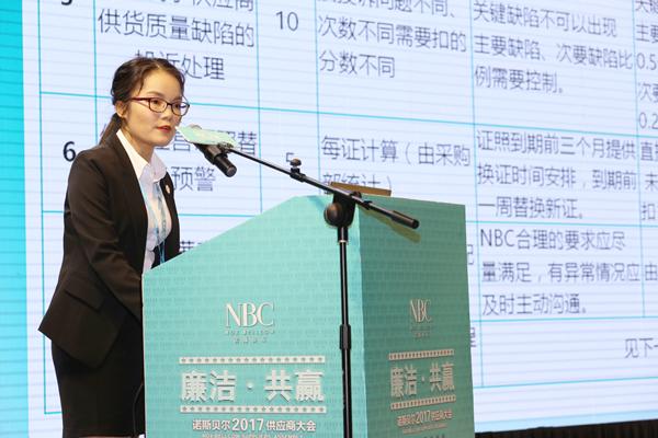 """QA部主管陈洁梅演讲""""2016年供应商年度考核报告"""".jpg"""