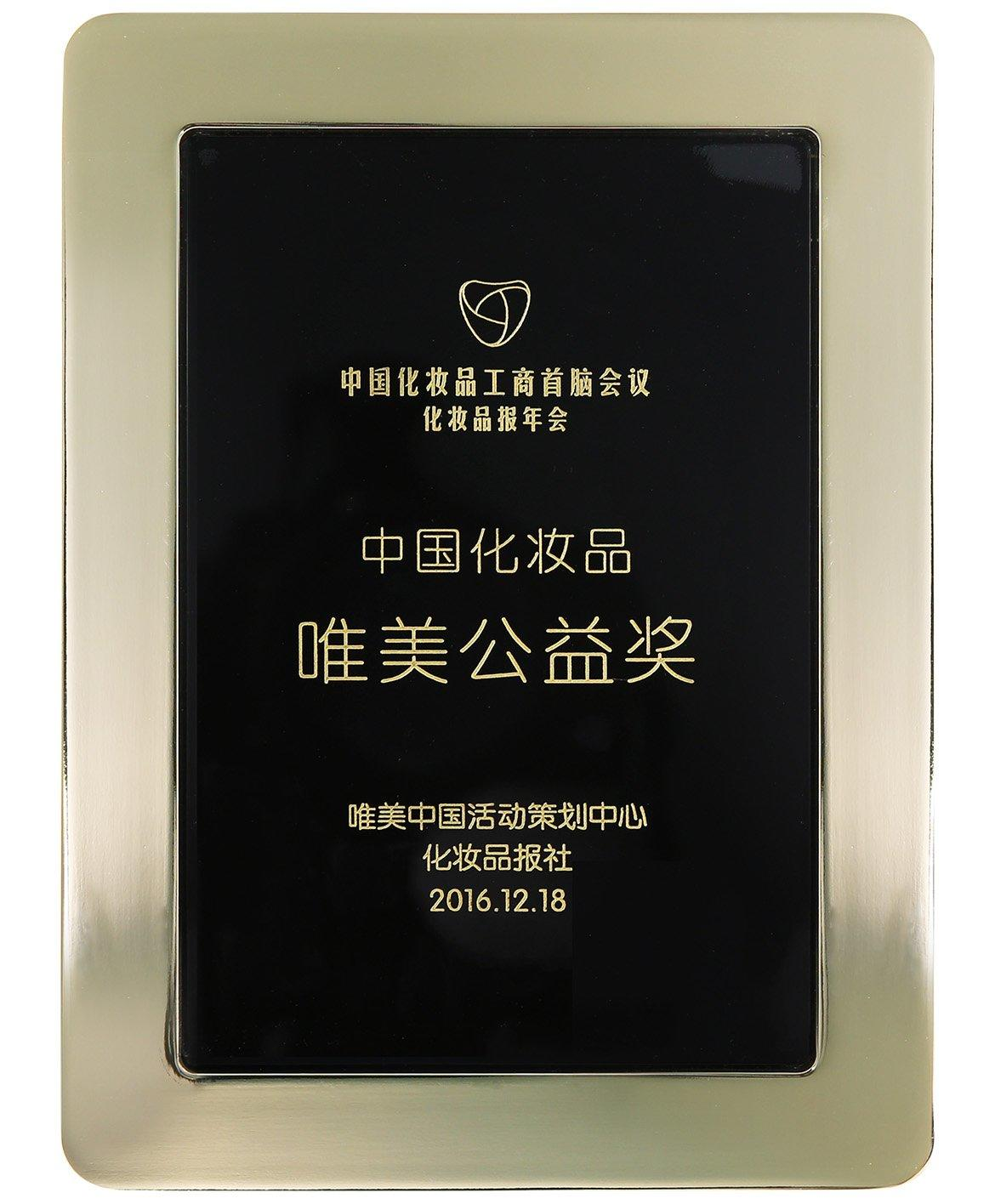 China Cosmetics Beauty Award
