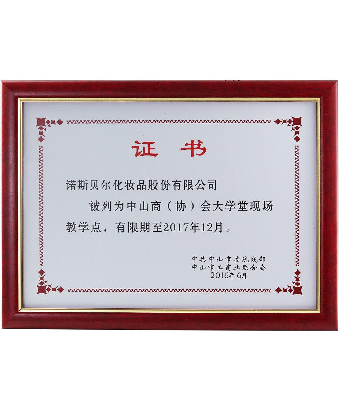 Zhongshan (Association) Chamber of Commerce On-site Teaching Point certificate
