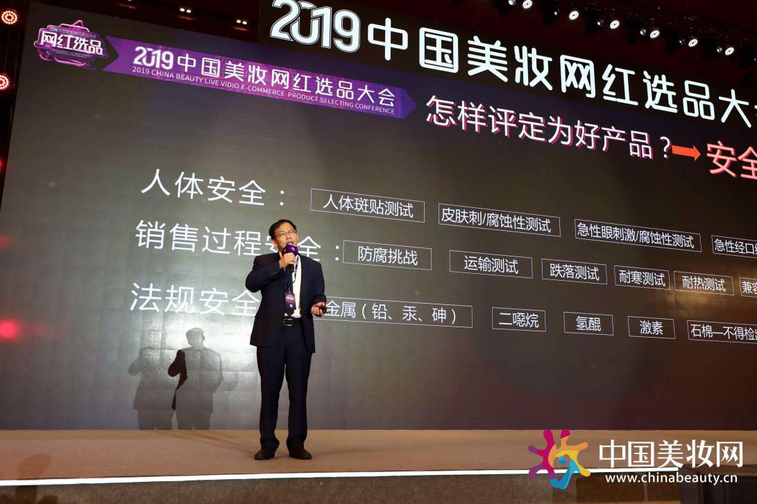 news-2019 CHINA BEAUTY LIVE VIDEO E-COMMERCE PRODUCT SELECTING CONFERENCE-NOX BELLCOW-img