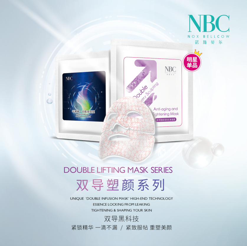 news-NOX BELLCOW-2019 CHINA BEAUTY LIVE VIDEO E-COMMERCE PRODUCT SELECTING CONFERENCE-img-1