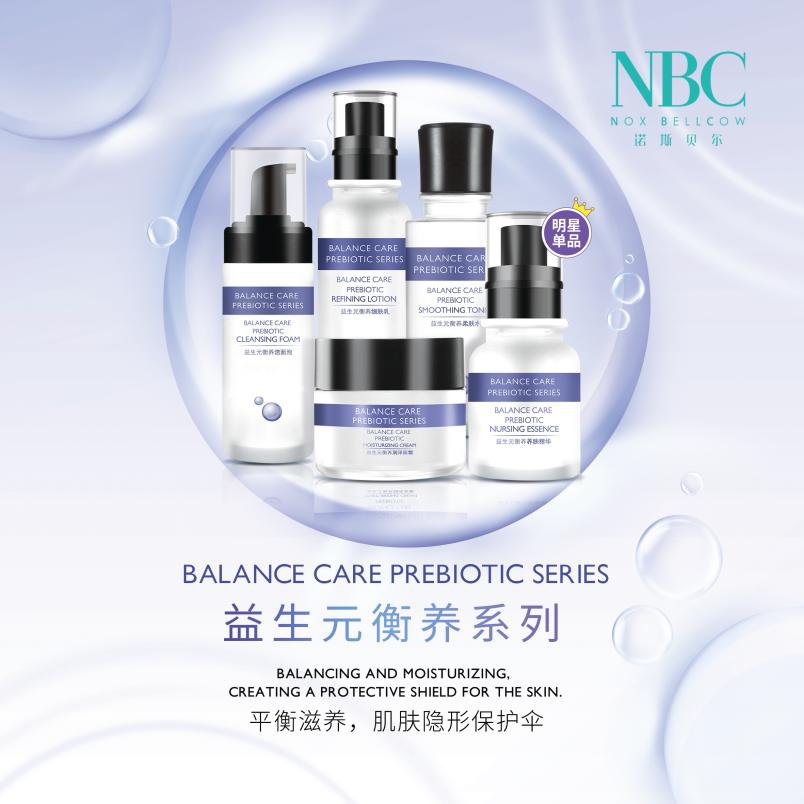 news-2019 CHINA BEAUTY LIVE VIDEO E-COMMERCE PRODUCT SELECTING CONFERENCE-NOX BELLCOW-img-2