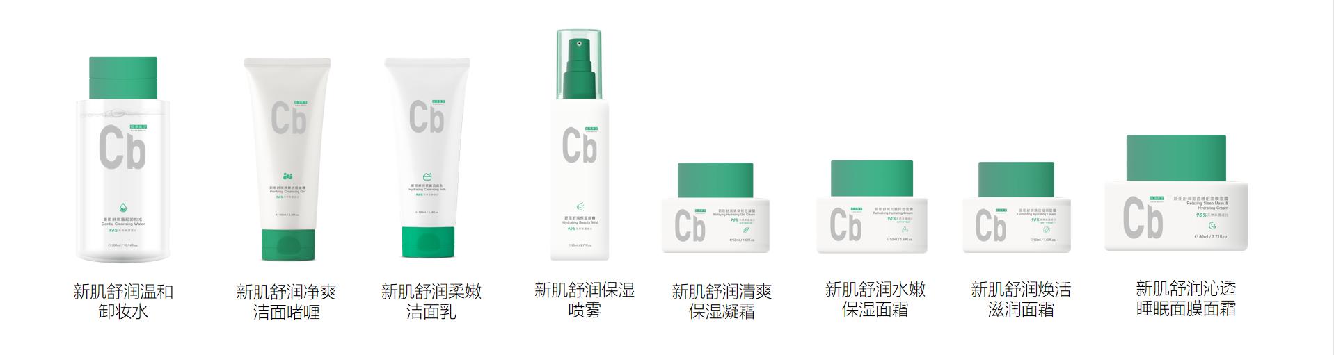 product-Skin Relief Series-NOX BELLCOW-img
